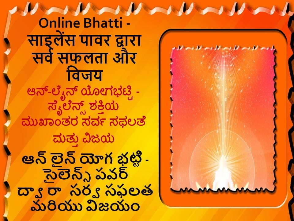 Online Yog Bhatti | ಆನ್-ಲೈನ್ ಯೋಗಭಟ್ಟಿ | ఆన్ లైన్ యోగ భట్టి 18.09.20 to 20.09.20