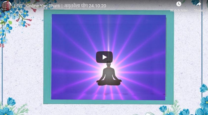 24th & 25th October, 2020, Online Yog Bhatti | ಆನ್-ಲೈನ್ ಯೋಗಭಟ್ಟಿ | ఆన్ లైన్ యోగ భట్టి (Hindi, Kannada, Telugu) Atmabhimani Ashariri Bhava